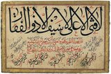 This levha panel praises Muhammad's son-in-law 'Ali and his famous double-edged sword Dhu al-Fiqar, which he inherited from the Prophet, with the topmost statement executed in black ink: 'There is no victory except 'Ali [and] there is no sword except Dhu al-Fiqar' (la fath ila 'Ali, la sayf ila Dhu al-Fiqar). The vocalization for this proclamation is executed in red ink.<br/><br/>  Immediately below the inscription eulogizing 'Ali appear several lines executed in red (vocalized in blue ink), blue (vocalized in red ink), and black (vocalized in red ink) praising the Imam, the Prophet Muhammad, and God. The four diagonal lines executed in blue ink provide a supplementary eulogistic quatrain in honor of a ruler by drawing a parallel to the great Persian kings Jamshid and Feridun.<br/><br/>  In the lower right corner, the artist Farid al-Din has signed his work with the expression katabahu Farid al-Din ('Farid al-Din wrote this'). Unfortunately, this single calligraphic panel is not dated. As levhas are typical of 19th-century Turkish calligraphic traditions, it is quite possible that this piece was executed at the time for a patron with Shi'i inclinations either in Turkey or Iran.