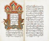 The Serat Jayalengkara Wulang recounts the story of the wanderings of Prince Jayalengkara, and his visits to sages in secluded places who instruct him in mystical science.<br/><br/>  This illuminated manuscript was begun on 22 Rejeb in the Javanese year 1730, equivalent to 7 November 1803, by a scribe in the court of Sultan Hamengkubuwana II of Yogyakarta.