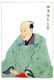 Although a successful writer during his lifetime, there is little concrete information about Ryutei Tanehiko.<br/><br/>  Born into a samurai family of lower rank, he began his literary career as a writer of <i>kyoka</i> poetry in the style of Ota Nampo. In 1807 he published the first of a series of <i>gesaku</i> 'playful' or satirical novels. His literary reputation since his death rests on his novel <i>Nise Murasaki inaka Genji</i> (1828), in which he takes up <i>The Tale of Genji</i> theme.