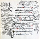Timbuktu Manuscripts is an umbrella term for what were a large number of manuscripts (estimates range in the hundreds of thousands) which had been preserved by private households in Timbuktu (and some other locations), Mali. A large portion of the manuscripts had to do with art, medicine, science, and calligraphy of the late Abbasid Caliphate, and even multiple priceless old copies of the Quran.<br/><br/>  The majority of manuscripts were written in Arabic, but some were also in local languages, including Songhay and Tamasheq. The dates of the manuscripts ranged between the late 13th and the early 20th centuries (i.e., from the Islamisation of the Mali Empire until the decline of traditional education in French Sudan). Their subject matter ranged from scholarly works to short letters. The manuscripts were passed down in Timbuktu families and were mostly in poor condition. Most of the manuscripts remain unstudied and uncatalogued, and their total number is unknown, amenable only to rough estimates. A selection of about 160 manuscripts from the Mamma Haidara Library in Timbuktu and the Ahmed Baba collection were digitized by the Tombouctou Manuscripts Project in the 2000s.<br/><br/>  With the demise of Arabic education in Mali under French colonial rule, appreciation for the medieval manuscripts declined in Timbuktu, and many were being sold off.<br/><br/>  Many of the manuscripts were reported destroyed, along with many other monuments of medieval Islamic culture in Timbuktu, by the Islamist rebels of Ansar Dine in the Northern Mali conflict. The Ahmed Baba Institute and a library, both containing thousands of manuscripts, were said to have been burnt as the Islamists retreated from Timbuktu in January 2013.However, a former Malian presidential aide, as well as several other people involved with preserving the manuscripts, claim that the documents had been evacuated into a safe location in 2012 before the fighters invaded Timbuktu.