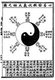 The bagua are eight trigrams used in Taoist cosmology to represent the fundamental principles of reality, seen as a range of eight interrelated concepts.<br/><br/>  Each consists of three lines, each line either 'broken' or 'unbroken'', representing yin or yang, respectively. Due to their tripartite structure, they are often referred to as 'trigrams' in English.<br/><br/>  In Chinese philosophy, yin and yang (also, yin-yang or yin yang) describes how apparently opposite or contrary forces are actually complementary, interconnected, and interdependent in the natural world, and how they give rise to each other as they interrelate to one another.