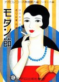 Modern girls ('modan gaaru', also shortened to 'moga') were Japanese women who followed Westernized fashions and lifestyles in the 1920s. These moga were Japan's equivalent of America's flappers, India's kallege ladki, Germany's neue Frauen, France's garconnes, or China's modeng xiaojie.<br/><br/>  The period was characterized by the emergence of working class young women with access to money and consumer goods. Modern girls were depicted as living in the cities, being financially and emotionally independent and choosing their own suitors.
