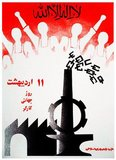 Many organizations, parties and guerrilla groups were involved in the Iranian Revolution. Some were part of Ayatollah Khomeini's network and supported the theocratic Islamic Republic movement, while others did not and were suppressed. Some groups were created after the fall of the Pahlavi Dynasty and still survive; others helped overthrow the Shah but no longer exist.<br/><br/>  Marxist groups were primarily guerrilla groups working to defeat the Pahlavi regime by assassination and armed struggle. They were illegal and heavily suppressed by the SAVAK internal security apparatus. They included the Tudeh Party of Iran; the Organization of Iranian People's Fedai Guerrillas (OIPFG) and the breakaway Iranian People's Fedai Guerrillas (IPFG), two armed organizations; and some minor groups. Although they played an important part in the revolution, they never developed a large base of support.