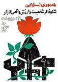 The Islamic Republican Party or IRP, was the only-legal political party in Iran, formed in mid-1979 to help the Iranian Revolution and Ayatollah Khomeini establish theocracy in Iran. It was disbanded in May 1987 due to internal conflicts.