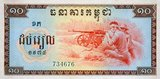Although the Khmer Rouge printed banknotes, these notes were not issued as money was abolished after the Khmer Rouge took control of the country.<br/><br/>  The Khmer Rouge, or Communist Party of Kampuchea, ruled Cambodia from 1975 to 1979, led by Pol Pot, Nuon Chea, Ieng Sary, Son Sen and Khieu Samphan. It is remembered primarily for its brutality and policy of social engineering which resulted in millions of deaths.<br/><br/>  Its attempts at agricultural reform led to widespread famine, while its insistence on absolute self-sufficiency, even in the supply of medicine, led to the deaths of thousands from treatable diseases (such as malaria).<br/><br/>  Brutal and arbitrary executions and torture carried out by its cadres against perceived subversive elements, or during purges of its own ranks between 1976 and 1978, are considered to have constituted a genocide. Several former Khmer Rouge cadres are currently on trial for war crimes in Phnom Penh.