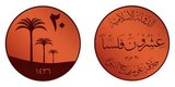 20 <i>fuluus</i> Islamic State coin dated 1437 Hijri (Islamic calendar) or 2016 CE, with palm trees on the obverse.<br/><br/>  The Arabic text on the reverse shows 'Islamic State' for the first line, 20 <i>fuluus</i> (smaller denomination of the dinar) for the second line, 20 grams for the third line and 'A Caliphate Based on the Doctrine of the Prophet' for the fourth line.
